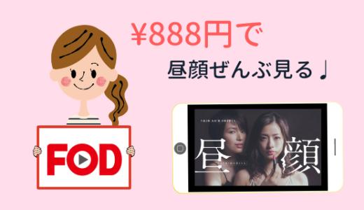 FODの超まとめ|格安¥888円でドラマ「昼顔」を全部みる方法!