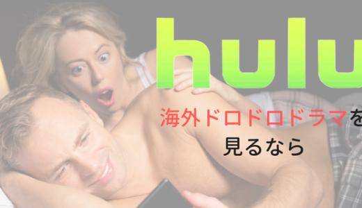 Huluの超まとめ|海外ドロドロドラマが見たいならHulu