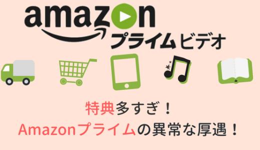 Amazonプライム超まとめ|特典だらけ!Amazonプライムの異常な厚遇知ってた?