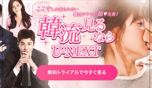 韓流ドロドロドラマのU-NEXT!15ヶ月連続韓流ドラマ最強ラインナップVODはU-NEXT!